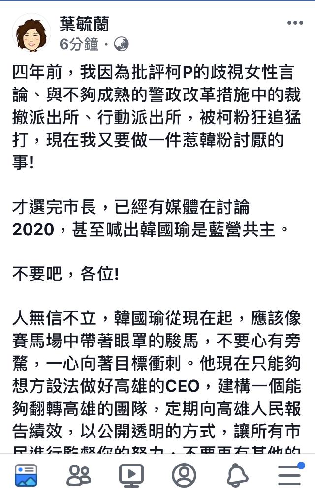 前警大教授葉毓蘭上午在臉書Po文說,要做一件惹韓粉討厭的事。記者陳珮琦/翻攝