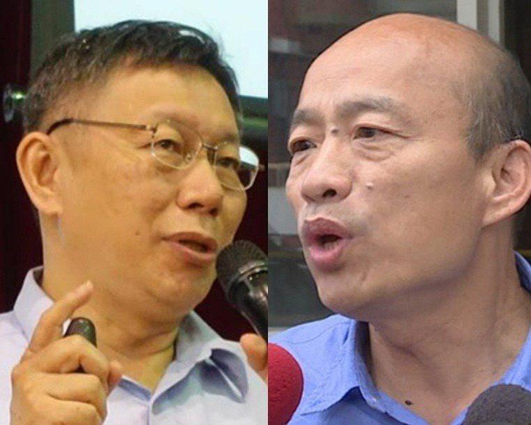 柯文哲(左起)與韓國瑜。圖/報系資料合成照