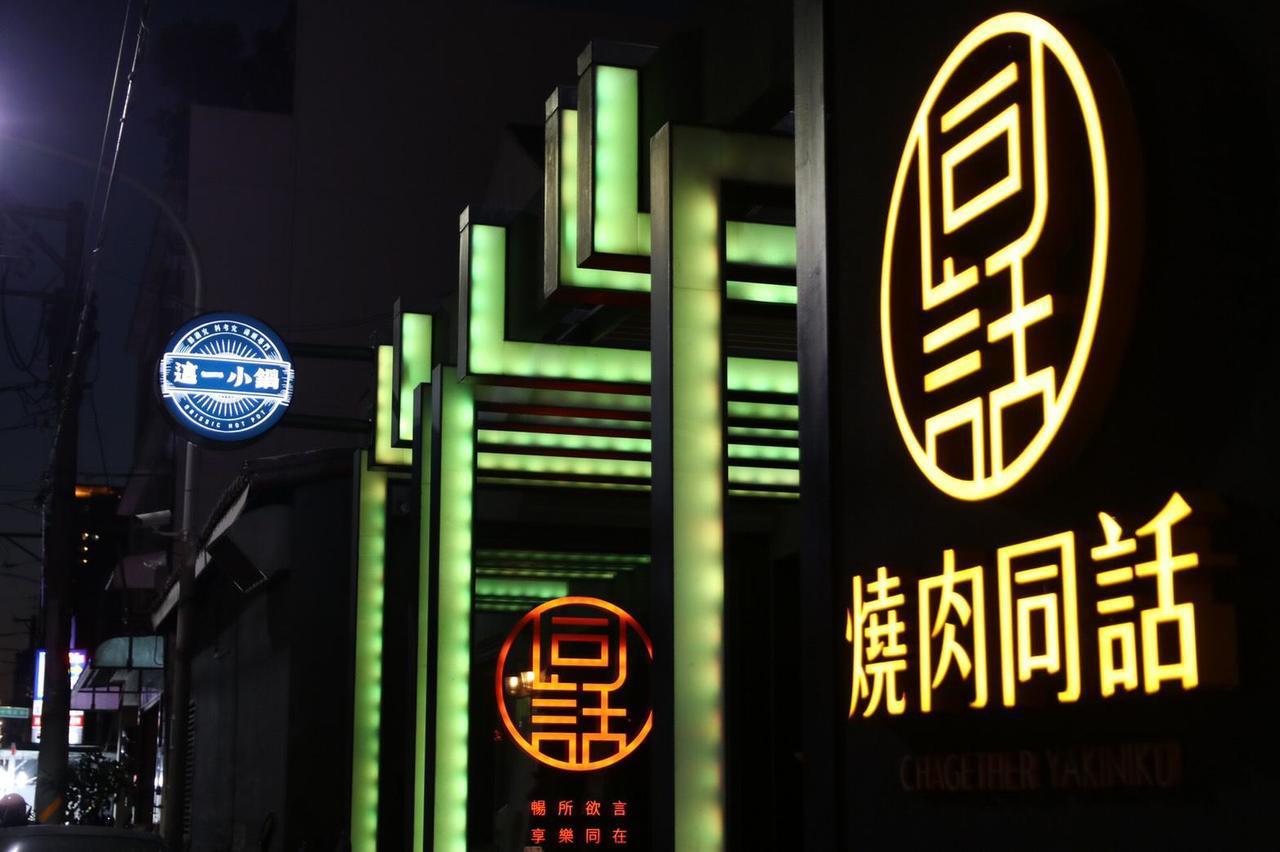 餐飲業也走複合門市 美食-KY旗下這一小鍋&燒肉同話複合店插旗桃園。(照片提供:...