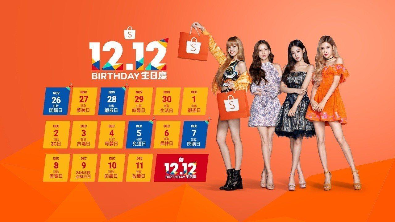 蝦皮邀請韓國當紅人氣破億女團BLACKPINK擔任品牌代言人。圖/蝦皮提供