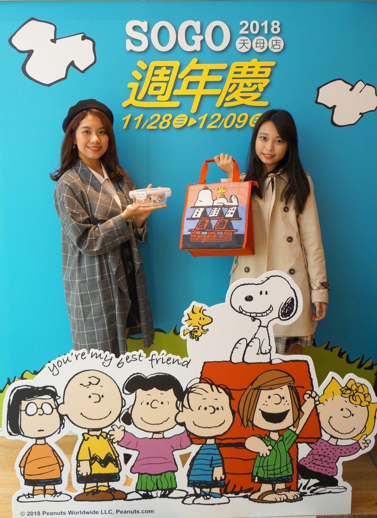 SOGO百貨天母店周年慶11月28日開打。圖/SOGO百貨提供