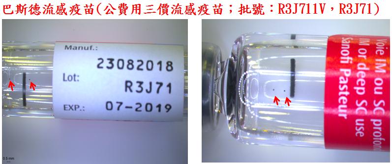 批號R3J71的43萬多劑公費三價流感疫苗,有4支含黑色懸浮物。 圖/食藥署提供