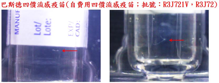 批號R3J71的8萬多劑自費四價流感疫苗,有9支含白色懸浮物。 圖/食藥署提供