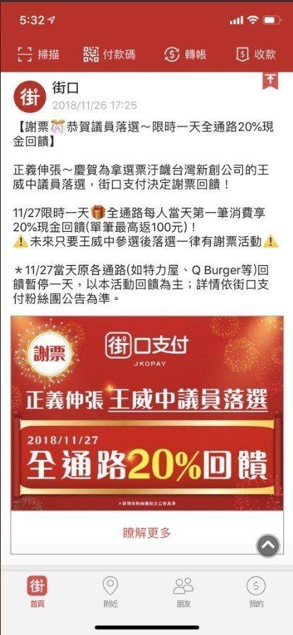 街口支付」昨不僅在APP首頁上,祝賀台北市議員王威中「落選」外,今更加碼宣布「謝...
