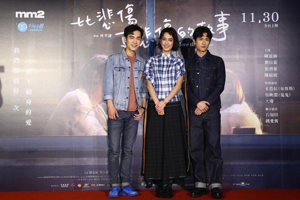 陳庭妮(中)、張書豪(左)、石知田(右)今天出席《比悲傷更悲傷的故事》戀人場廳前...