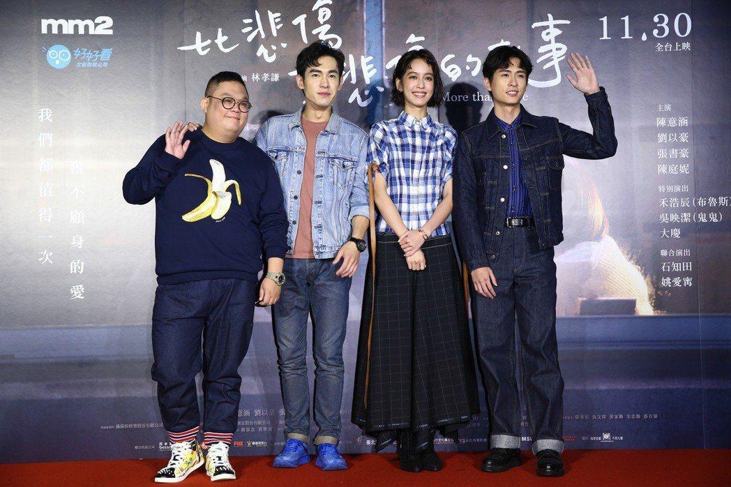 導演林孝謙(左一)、陳庭妮(右二)、張書豪(左二)、石知田(右一)今天出席《比悲...