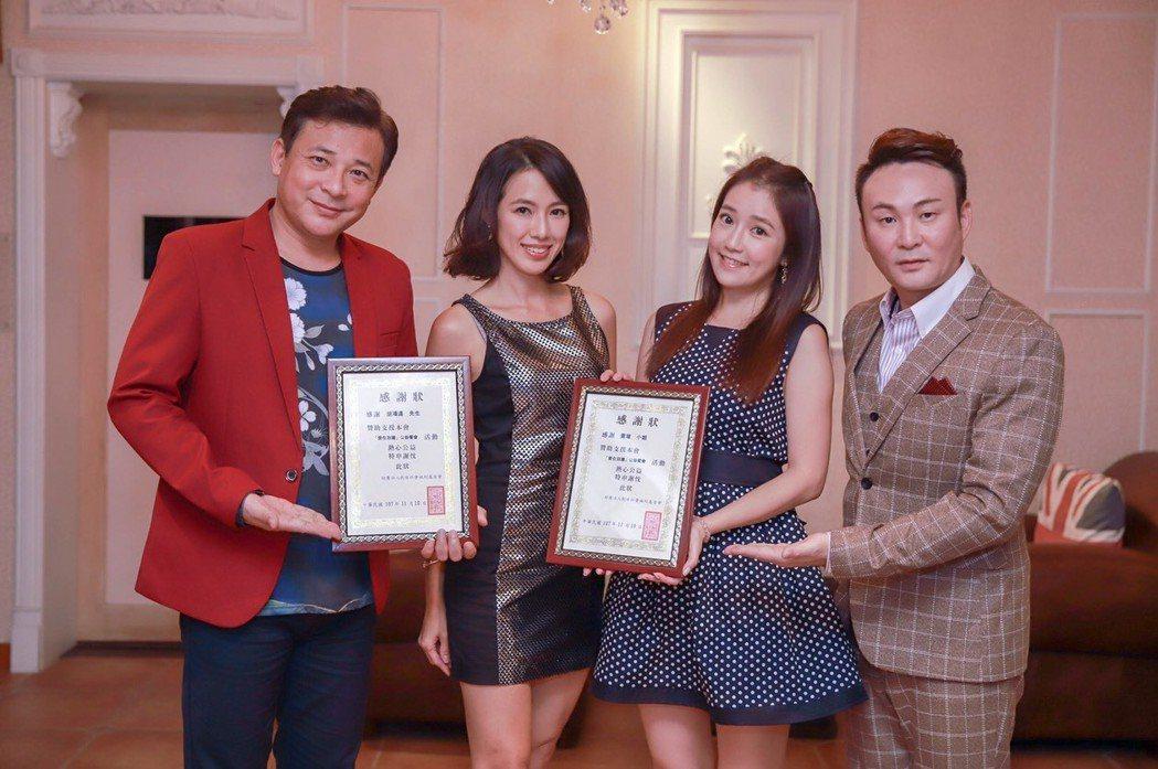 胡鴻達(左起)、黃瑄、郭亞棠、紅毛出席創世基金會公益活動。圖/民視提供