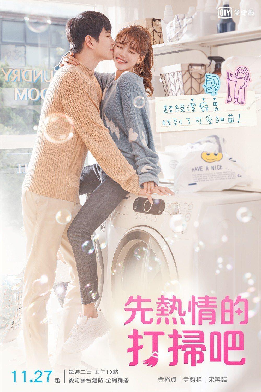 尹鈞相(左)、金裕貞主演新戲「先熱情打掃吧」。圖/愛奇藝台灣站提供