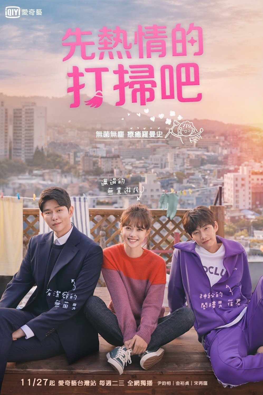 尹鈞相(左起)、金裕貞、宋再臨主演新戲「先熱情打掃吧」。圖/愛奇藝台灣站提供