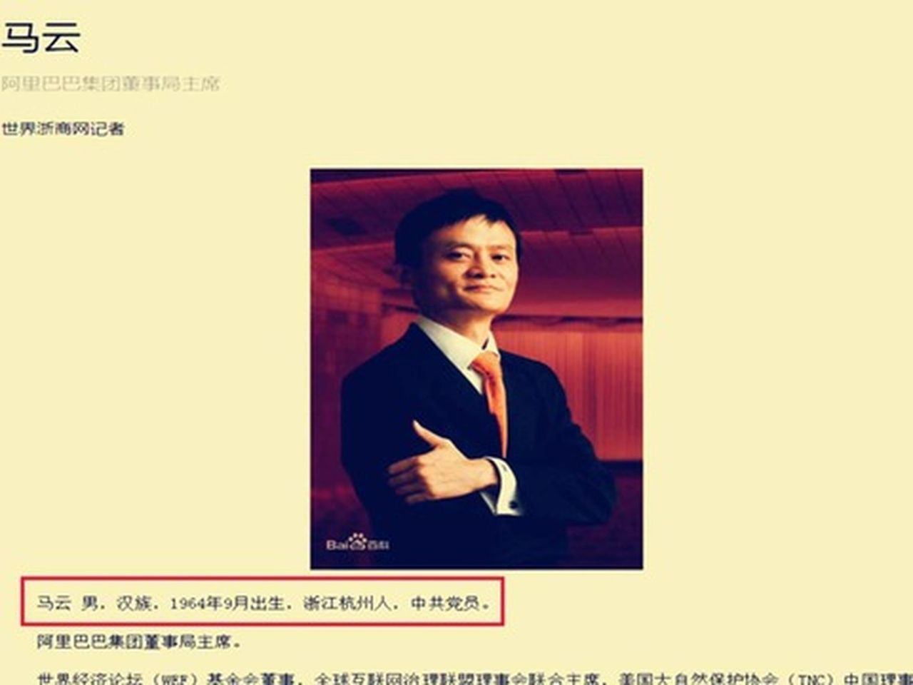 馬雲一身份被官方披露外界謠傳證實。
