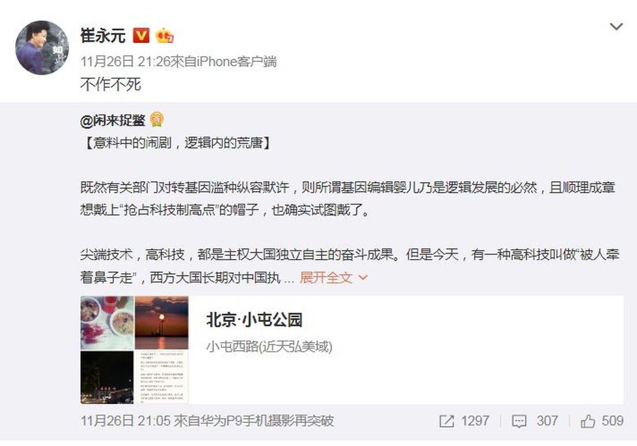 央視主持人崔永元痛批基因編輯「不作不死」。 圖/擷自微博