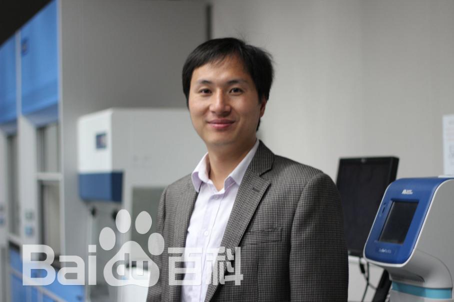 南方科技大學教授賀建奎(百度百科照片)