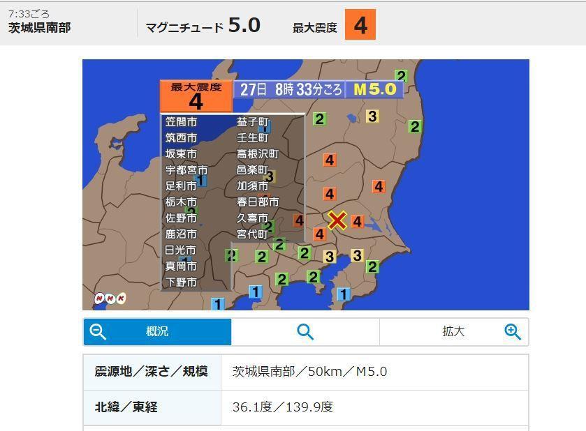 日本今天發生推估規模5.0有感地震,震央位於茨城縣南部,深度約50公里。 圖片來...