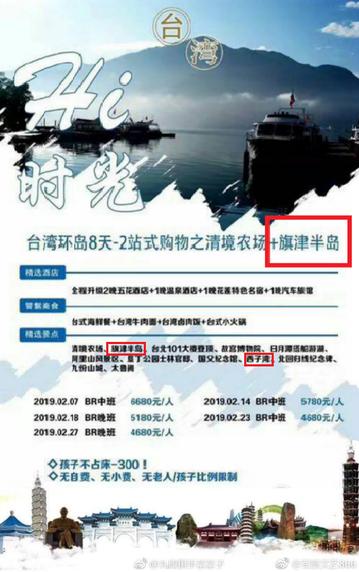 中國大陸旅行社推出遊旗津的觀光行程,早在2016年就有了。圖擷取自微博