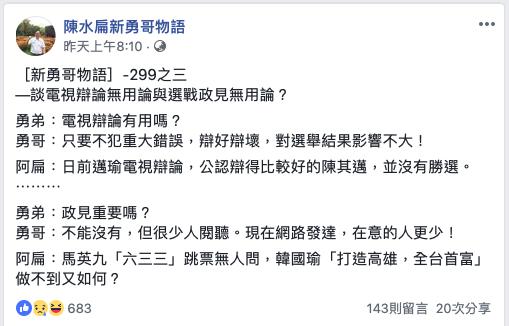 阿扁於臉書上發表評論,網友認為能打出這麼多字代表他手應該不抖了。圖擷自 陳水...