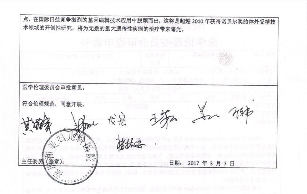 圖為深圳和美婦兒科醫院的醫學倫理審查同意書下半部,但被該醫院前醫務部主任秦蘇驥懷...