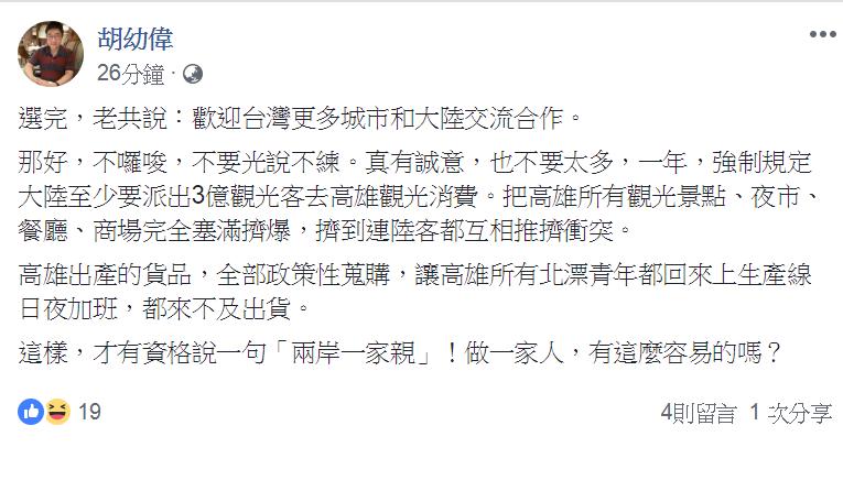 文化大學新聞系主任胡幼偉今天在臉書上表示,韓國瑜不要光說不練,在一年內大陸至少派...