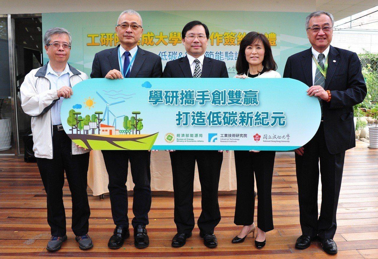 工研院與成功大學今天簽署學研合作契約,未來共同打造沙崙智慧綠能科學城中的「低碳能...