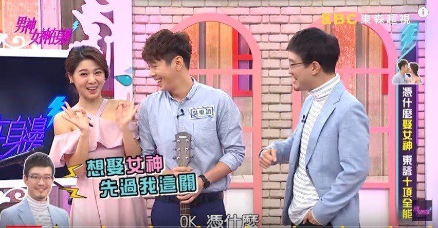 白家綺(左)和老公吳東諺(中)曾上節目放閃。圖/摘自YouTube