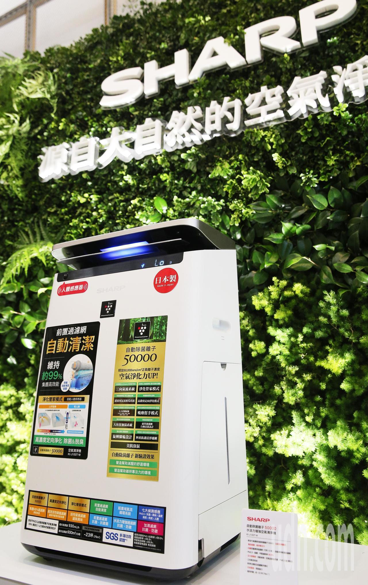 台灣夏普展出八大主題的全系列產品,空氣清淨機。記者陳正興/攝影