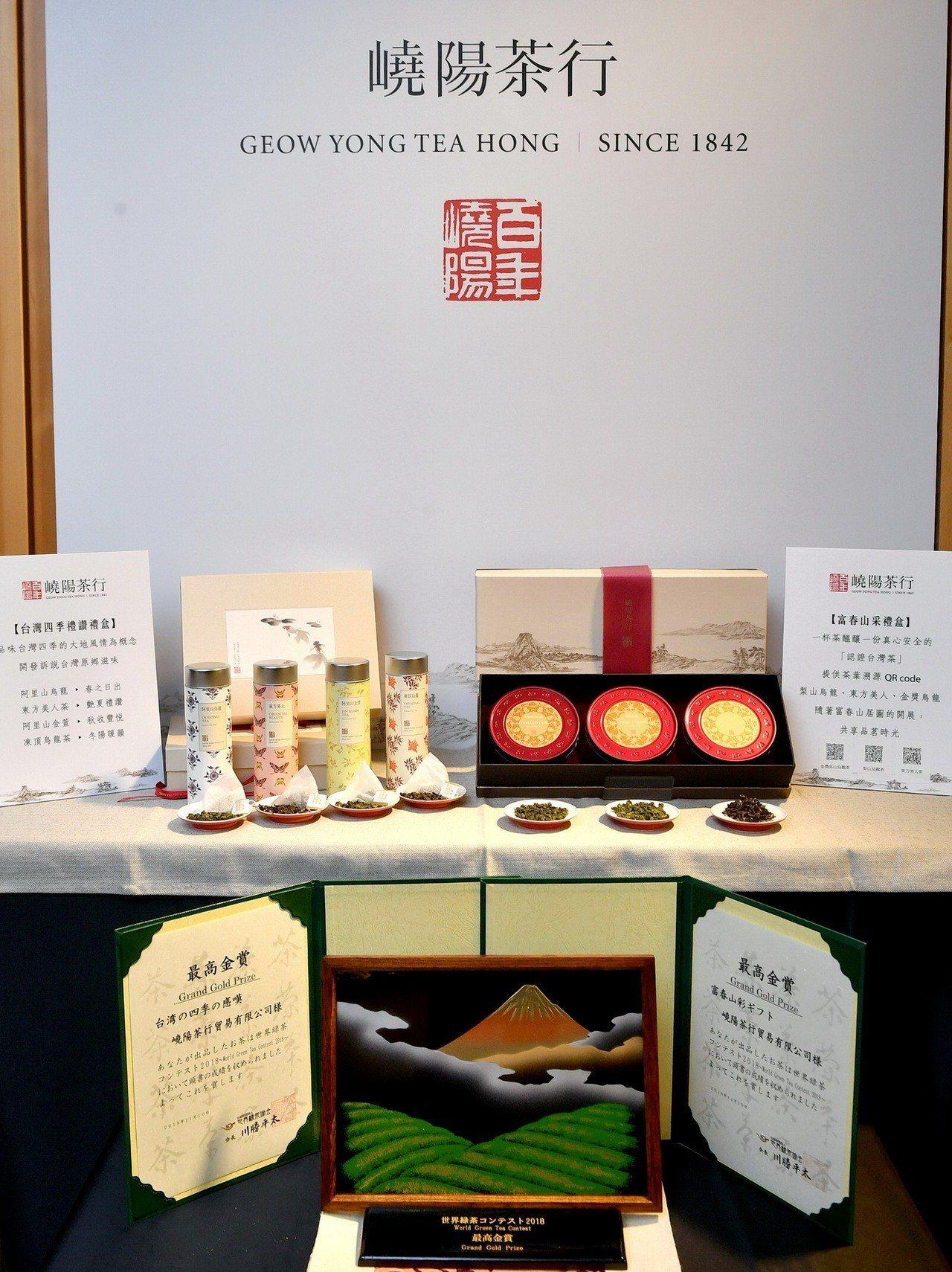 嶢陽茶行摘下世界綠茶大賽最高金賞獎的兩款禮盒。圖/嶢陽茶行提供