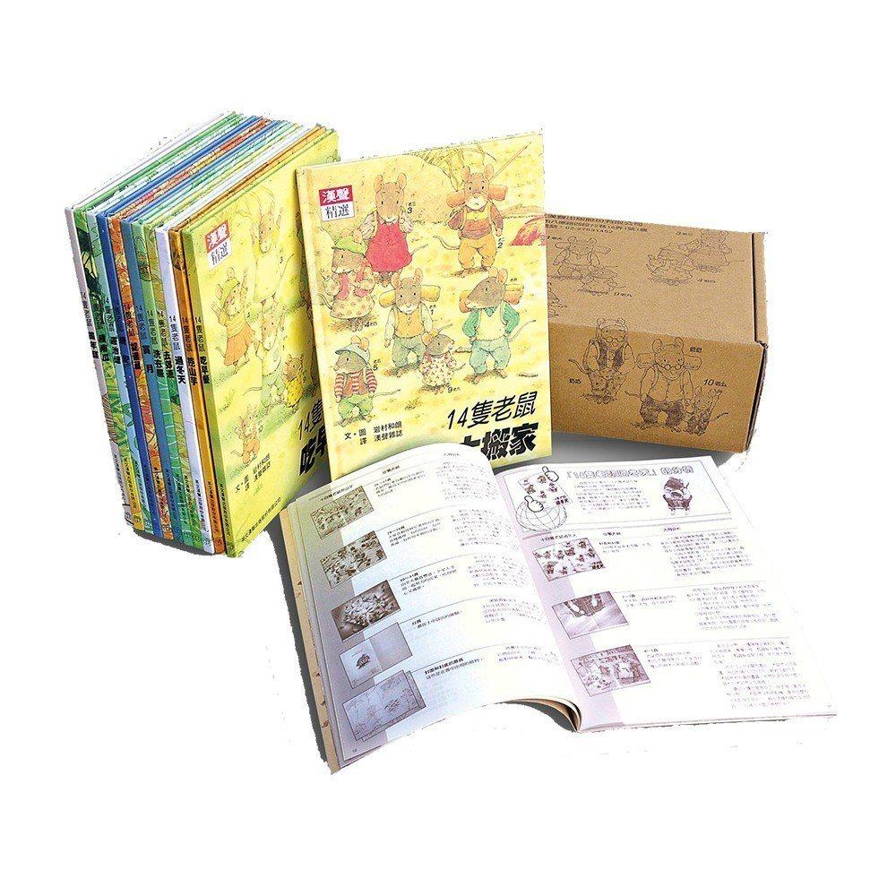 漢聲14隻老鼠系列套書(12+1媽媽手冊),限時折扣價3,240元。圖/momo...
