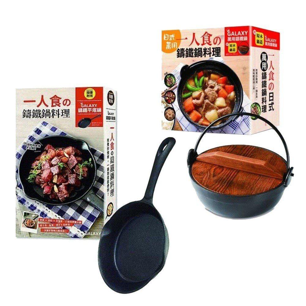 《一人食的鑄鐵鍋料理》+《一人食的日式萬用鑄鐵鍋料理》,限時折扣價973元。圖/...
