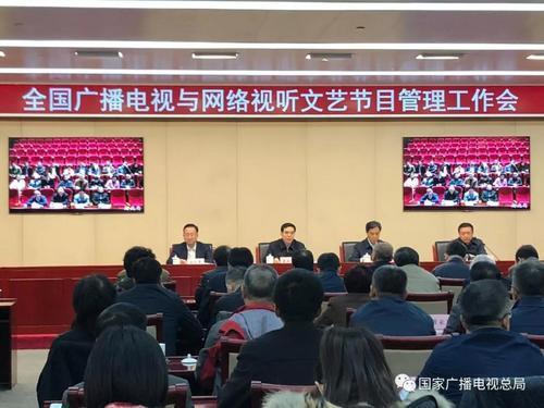 全國廣播電視與網絡視聽文藝節目管理工作電視電話會議在北京召開。圖/摘自國家廣電總