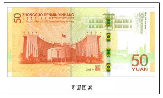 中國央行發行新50元紀念鈔。圖/翻攝自觀察者網