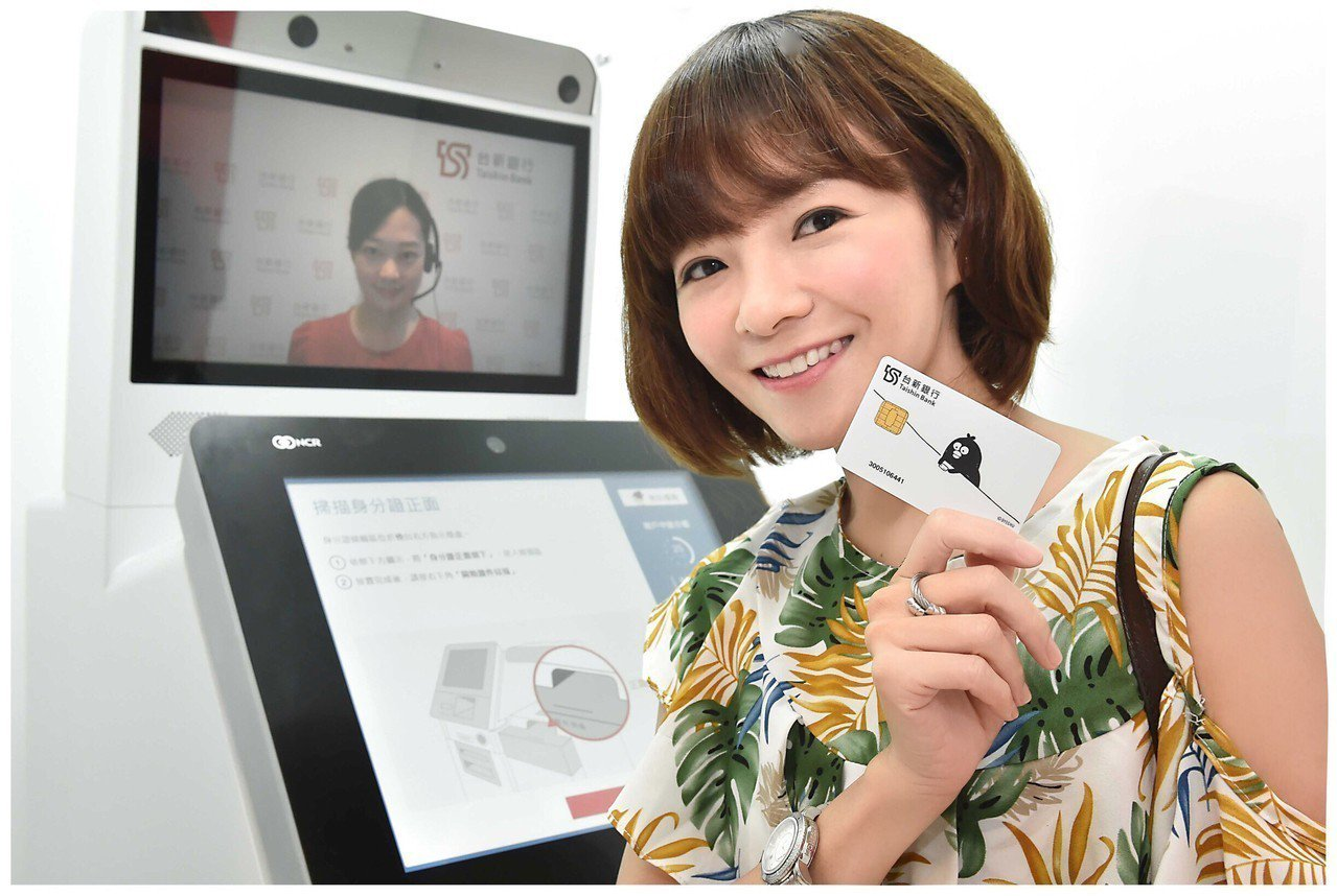 想要「掰掰啾啾」獨家設計金融卡,就到台新銀VTM視訊櫃台開戶。台新銀行/提供