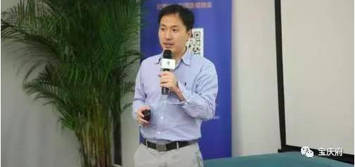 南方科技大學賀建奎。(微信照片)