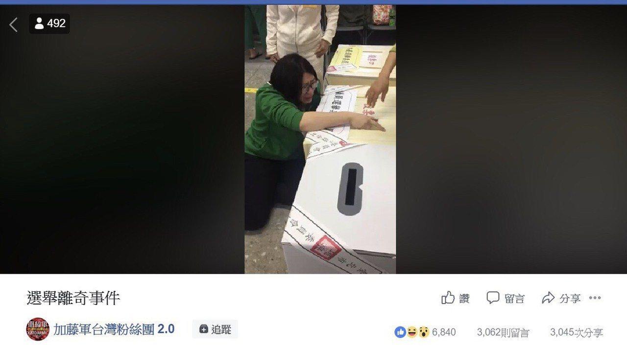 九合一選舉落幕,不過近來網路上卻流傳一段影片,只見影片中有名女子在投票時,不知為...