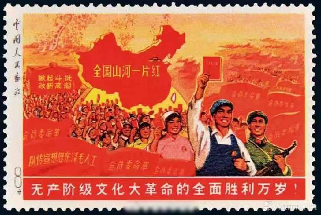 最近一枚文化大革命期間設計,因為「錯漏百出」而差點銷毀,竟是全球最貴的郵票。 (...
