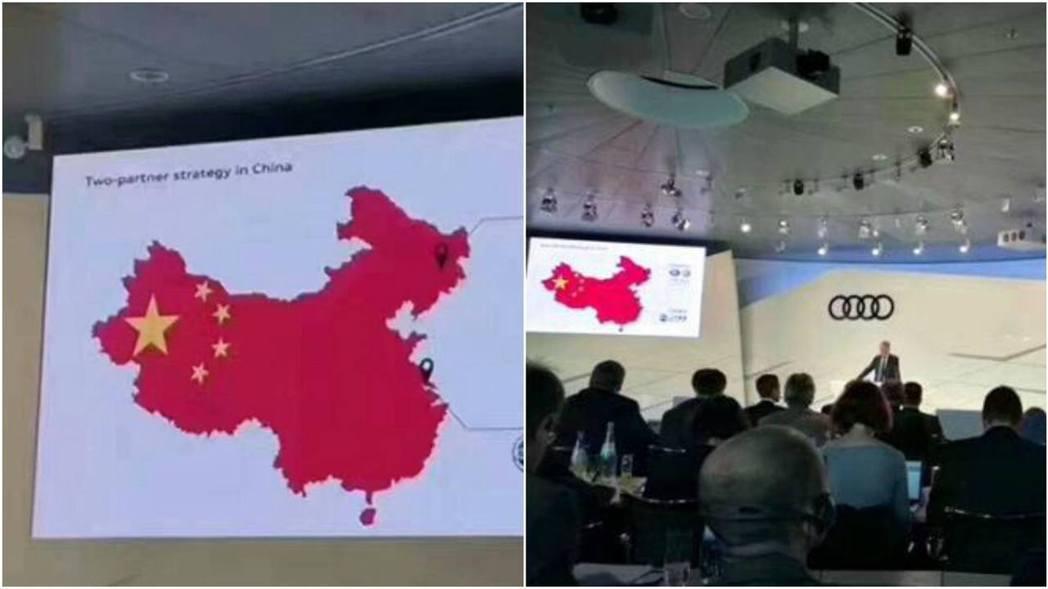 德國汽車品牌奧迪(Audi)使用的中國地圖缺少台灣、藏南地區和南海等區域。 (取...