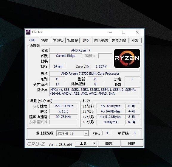 3A運算核心AMD Ryzen 7 2700。 彭子豪/攝影
