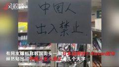 南韓濟州島超商貼告示 簡體字寫「中國人出入禁止」