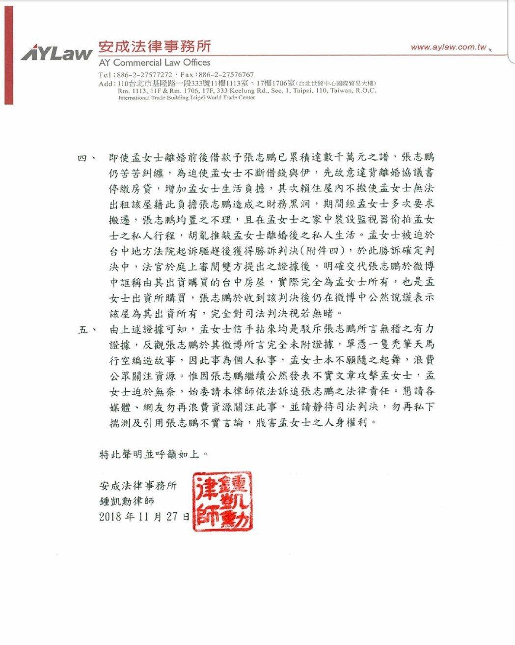 孟庭葦委託安成法律事務所鍾凱勳律師發表聲明。圖/豐華提供