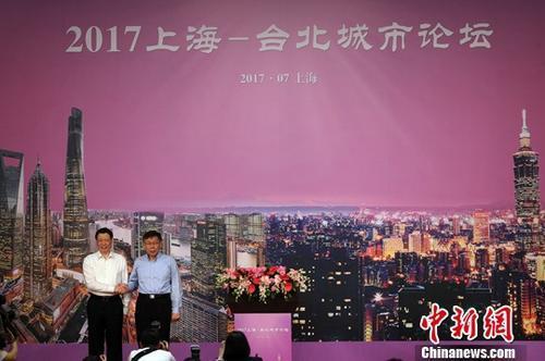 2017年滬台城市論壇。(中新網)