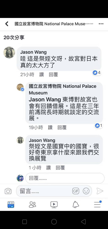 故宮小編稱該展在前院長馮明珠任內談定。圖/擷取自故宮臉書