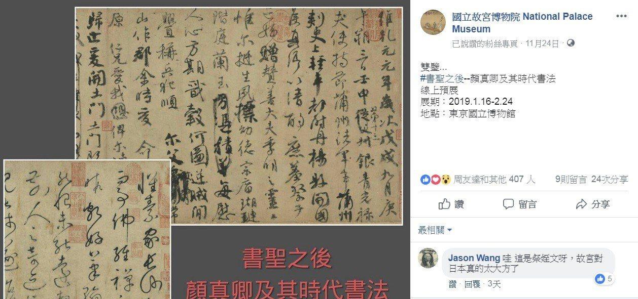 故宮博物院官方臉書11月24日貼文指出,有「天下行草第二」之譽的顏真卿《祭姪文稿...