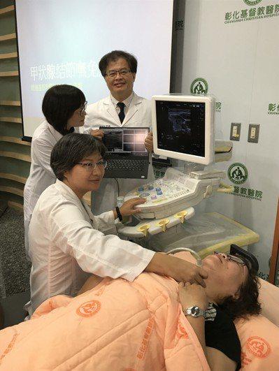 彰基分泌暨新陳代謝科主治醫師王舒儀(圖中)指出,現在的甲狀腺結節小於1公分,也有...