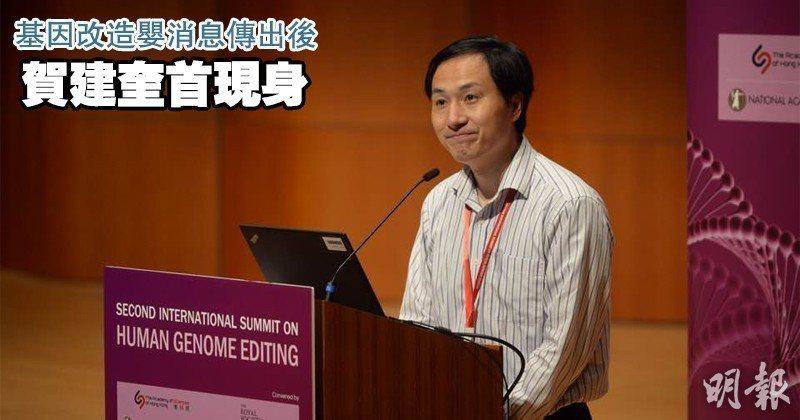 基因改造嬰爭議事件後,賀建奎首度現身港大演講。(香港明報)