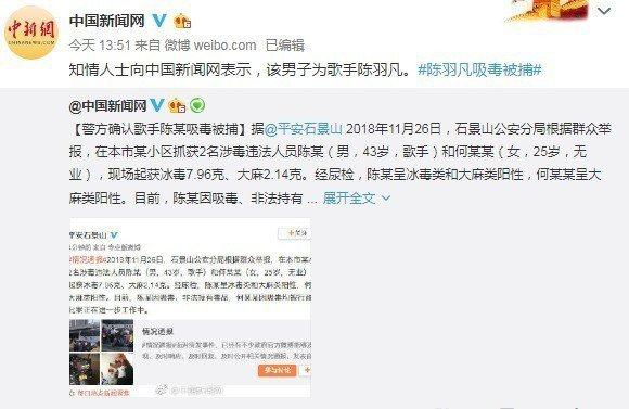 中國新聞網確認,北京市公安局石景山分局官方微博發佈,抓獲涉毒違法人員陳某就是歌手...