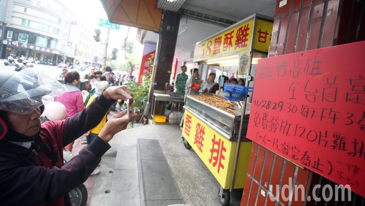 慶賀韓國瑜當選,網友兌現承諾免費讓民眾吃雞排,今天下午在左營華夏路一家雞排店免費...