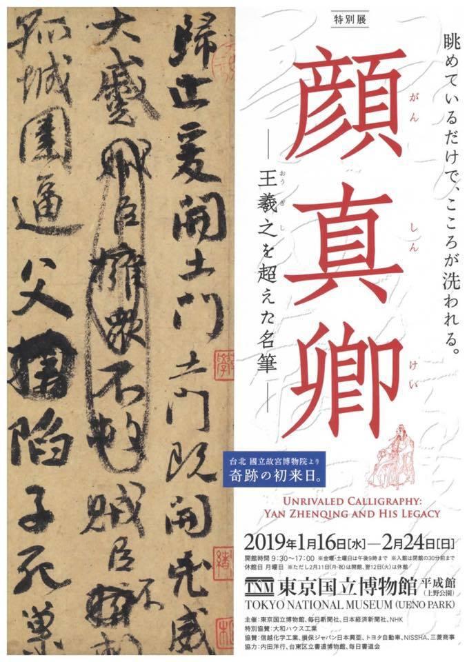 東京國立博物館「書聖之後—顏真卿及其時代書法特展」海報,細看中間藍色圖像可看到台...
