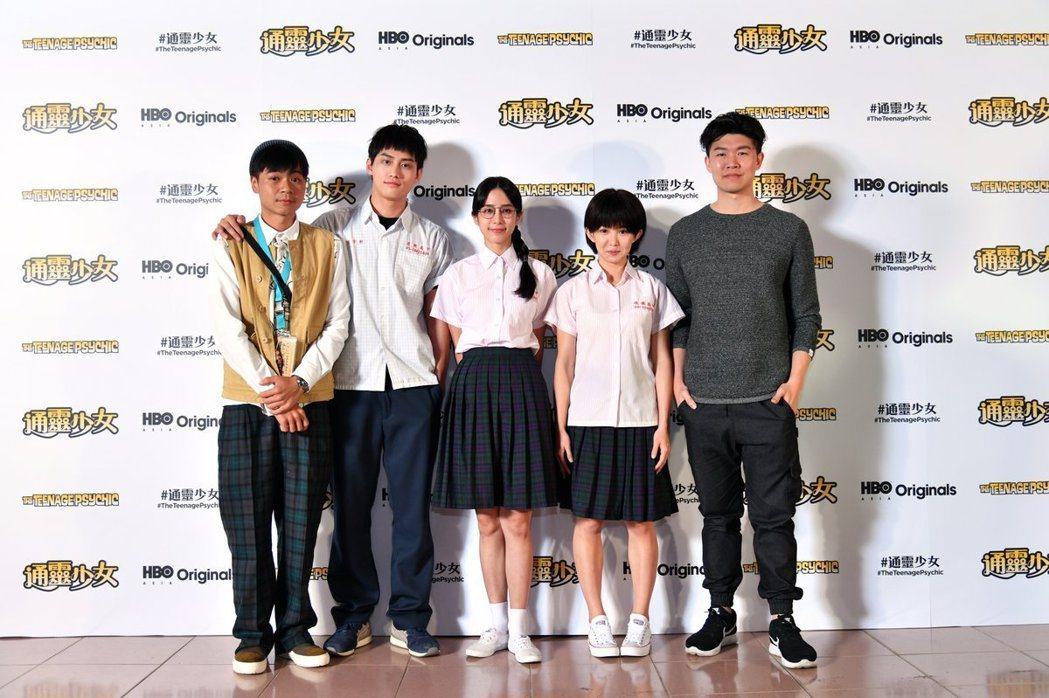 「通靈少女」第二季,製作人陳和榆(右起)、郭書瑤、溫貞菱、范少勳、導演劉彥甫。圖