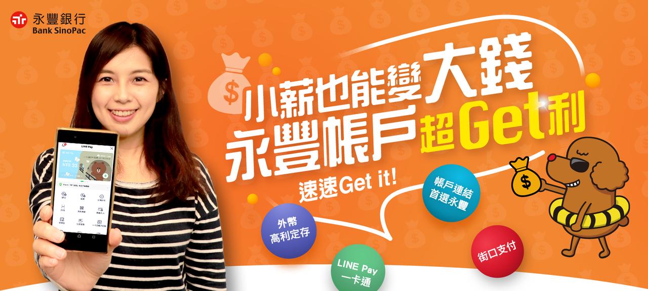永豐銀行與LINE Pay一卡通帳戶合作,推出總額逾百萬的儲值金回饋。圖/一卡通...