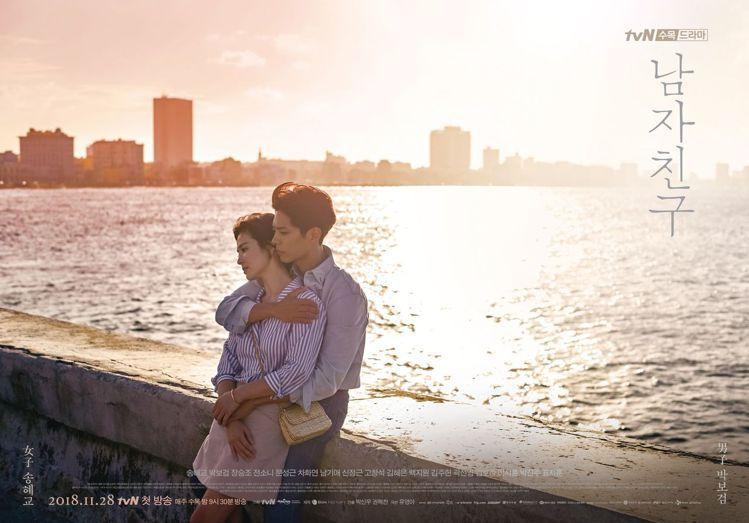 睽違2年,宋慧喬以「男朋友」回歸螢幕,搭檔小11歲的朴寶劍,毫無微和感。圖╱雪花...