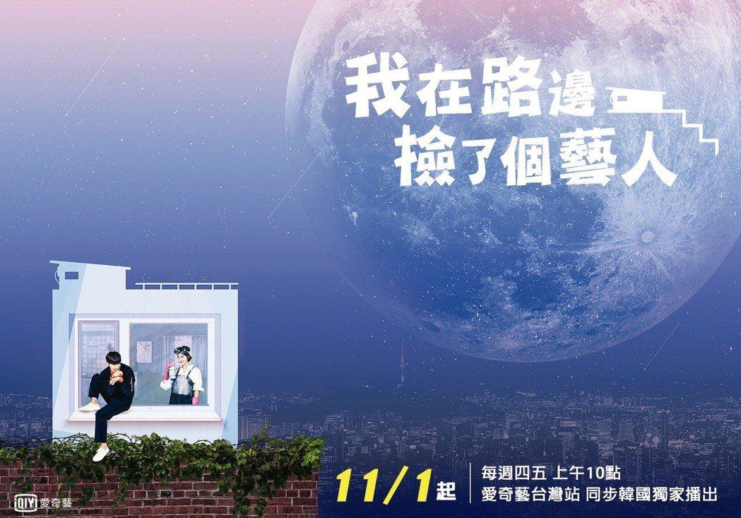 「我在路邊撿了個藝人」海報。圖/愛奇藝台灣站提供