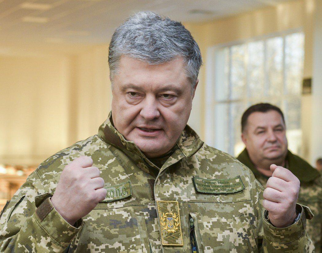烏克蘭總統波洛申科。(美聯社)
